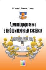 Администрирование в информационных системах. Учебное пособие для вузов