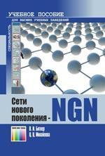 Сети нового поколения – NGN. Учебное пособие для вузов