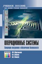 Операционные системы. Концепции построения и обеспечения безопасности. Учебное пособие для вузов