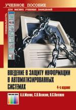 Введение в защиту информации в автоматизированных системах: Учебное пособие для вузов.– 4-е издание, стереотип