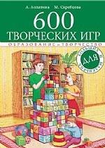 600 творческих игр для больших и маленьких(изд: 4)
