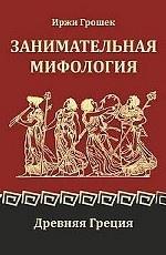 И. Грошек,И. Грошек,И. Грошек,И. Грошек. Занимательная мифология: Древняя Греция 150x230