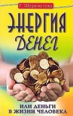 Энергия денег, или Деньги в жизни человека(изд: 5)