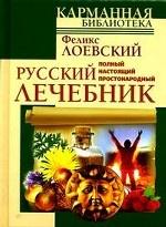 Феликс Лоевский. Полный настоящий простонародный русский лечебник