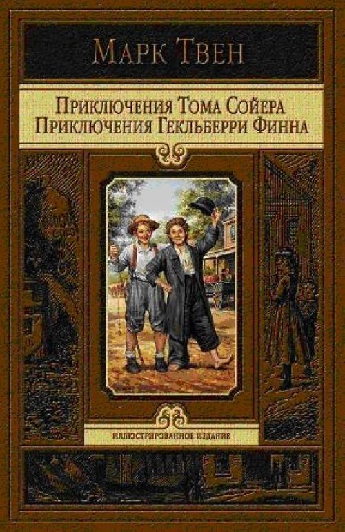 Приключения Тома Сойера. Приключения Гекльберри Финна