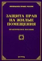 Скачать Защита прав на жилые помещения  практическое пособие бесплатно М.Ю. Тихомиров