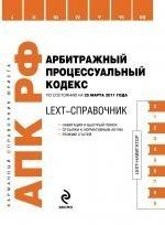 LEXT-справочник. Арбитражный процессуальный кодекс Российской Федерации. По состоянию на 25 марта 2011 года