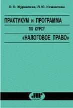 """Практикум и программа по курсу """"Налоговое право"""""""