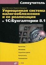 Упрощенная система налогообложения и ее реализация в 1С: Бухгалтерии 8. 1 (+ CD)