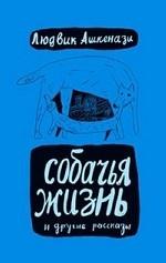 Собачья жизнь и другие рассказы (2 изд.)