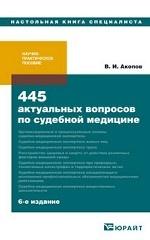 445 актуальных вопросов по судебной медицине. Учебно-практическое пособие(изд: 6)