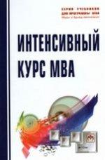 Интенсивный курс MBA: Учебное пособие /