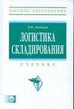 Логистика складирования: Учебник