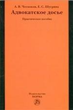 Адвокатское досье: Практическое пособие / А. В. Чесноков, Е. С. Шугрина