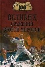 100 великих сражений Второй мировой. Лубченков Ю. Н