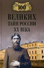 100 великих тайн России ХХ века. Веденеев В. В