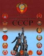 Кто есть кто в истории СССР