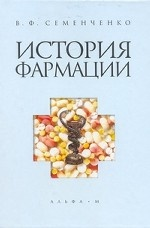 Обложка книги история фармации семенченко