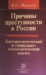 Скачать Причины преступности в России  Криминологический и социально-психологический анализ   В. Е. Эминов бесплатно