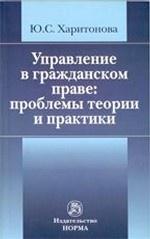 Скачать Управление в гражданском праве  проблемы теории и практики   Ю. С. Харитонова бесплатно