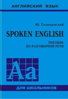 SPOKEN ENGLISH (пособие по разговорной речи)