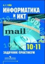 Информатика и ИКТ. Задачник-практикум. 10 - 11 кл. Базовый и профильный уровни. Гейн А. Г