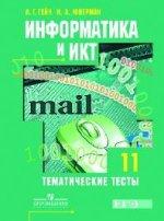 Информатика и ИКТ. Тематические тесты. 11 кл. Гейн А. Г