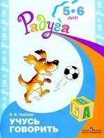 Гербова. Учусь говорить. Старший дошкольный возраст. (5-6 лет) (2010)