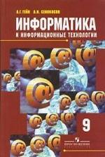 Информатика и информационные технологии. 9 кл. Учебник