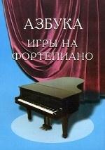 Азбука игры на фортепиано. Для учащихся подготовительного и 1 класса . 1
