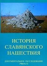 История славянского нашествия: документальное расследование: документальное расследование