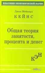 Общая теория занятости, процента и денег. Кейнс Дж. М