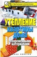 Утепление квартиры и дома современными материалами