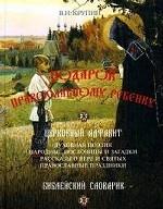 Владимир Крупин. Подарок православному ребенку