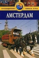 Амстердам: Путеводитель. 2-е изд., перераб. и доп