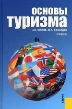 Основы туризма.Уч.-3-е изд