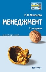 Менеджмент 2-е изд. конспект лекций