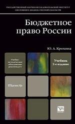 Бюджетное право 2-е изд. учебник для магистров