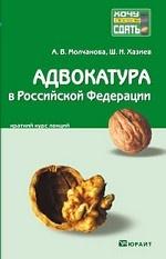 Адвокатура в РФ. Конспект лекций
