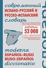 Современный ИСП-Р, Р-ИСП словарь 52тыс. слов