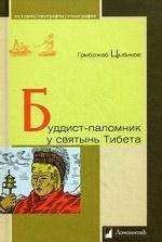 Буддист - паломник у святынь Тибета. По дневникам, веденным в 1899-1902 г
