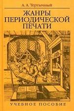 Жанры периодической печати: учебное пособие