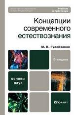 Концепции современного естествознания. Учебник и практикум