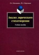 Анализ лирического стихотворения: учебное пособие