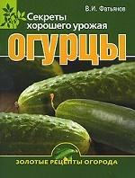 Огурцы (3-е изд.)