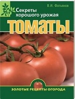 Томаты (3-е изд.)