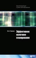 Эффективное налоговое планирование / Н. А. Урман. - 304 с. - (Бухгалтерский учет в целях налогообложения). (обложка), 5000 экз