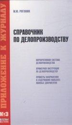 Справочник по делопроизводству / М. Ю. Рогожин. - (Приложение к журналу; Приложение № 3)