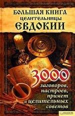 Большая книга целительницы Евдокии: 3000 заговоров, настроев, примет и целительных советов