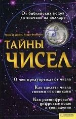 Тайны чисел / Джонс М., Флаксман Л